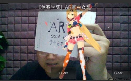 AR掌中女友